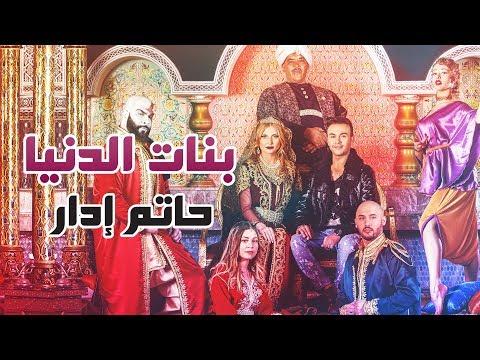 Hatim Idar - Banat dounia (Exclusive Music Video) | حاتم إدار - بنات الدنيا