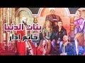 Hatim Idar - Banat dounia (Exclusive Music Video)   حاتم إدار - بنات الدنيا