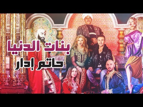 Hatim Idar - Banat dounia (Exclusive Music Video)   حاتم إدار - بنات الدنيا thumbnail