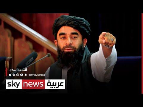 أفغانستان: طالبان تعلن باقي الوزراء في حكومتها وتستبعد النساء