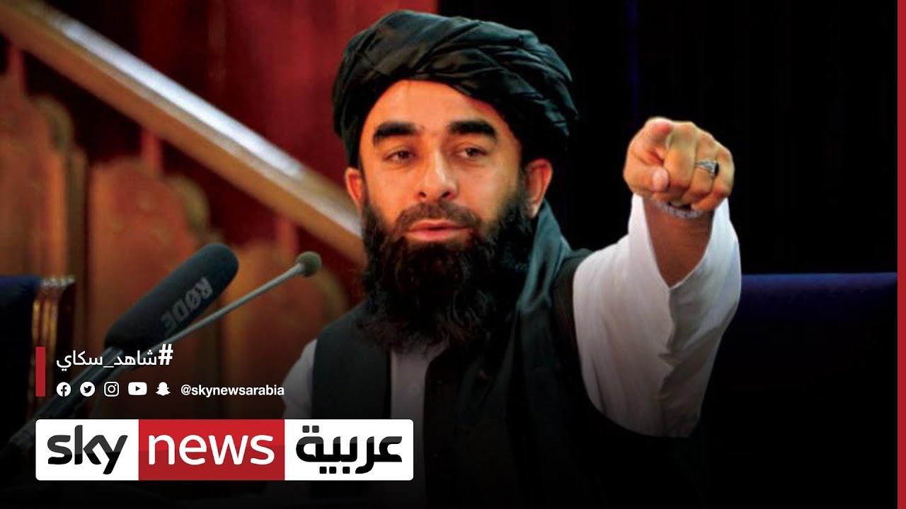 أفغانستان: طالبان تعلن باقي الوزراء في حكومتها وتستبعد النساء  - نشر قبل 16 ساعة