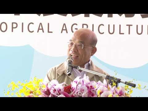 2019年1月29日行政院長蘇貞昌出席「2019屏東熱帶農業博覽會開幕活動」