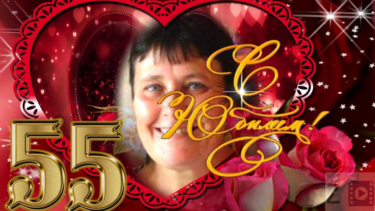 Открытка 55 лет сестре от сестры