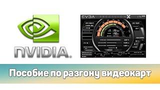 видео Заводской тюнинг. Обзор Zotac GeForce GTX 570 AMP!
