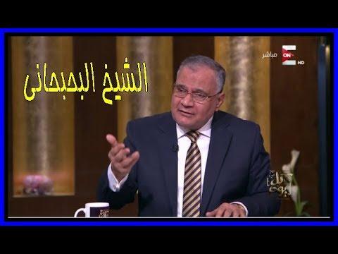 شاهد فضيحة سعد الدين الهلالي كاملة بالفيديو