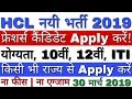 HCL Recruitment 2019 Blaster (Mines) | Hindustan Copper Limited Recruitment 2019 | HCL Vacancy 2019