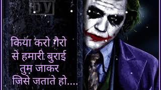 Revenge | Joker ringtone | संभल कर किया करो लोगो से बुराई | Latest status....
