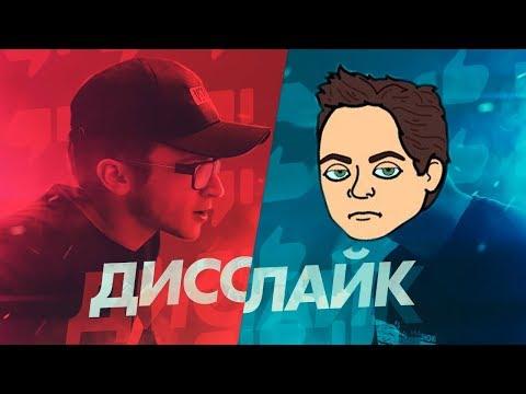 Тилэкс х Джарахов - Дисслайк | Дизлайк (RYTP / ПУП)