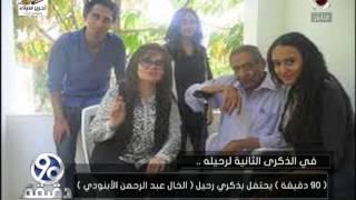 90 دقيقة | يحتفل بذكرى رحيل  ( الخال عبد الرحمن الابنودي )