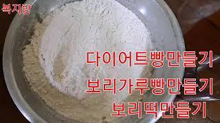다이어트 빵 만들기 / 보리빵/ 보리떡