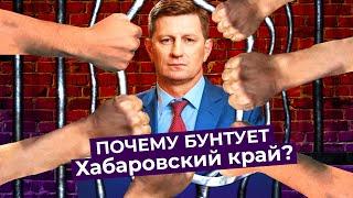 Протесты в Хабаровском крае: почему люди вышли на улицу в поддержку Фургала
