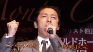 公演詳細はこちら http://hpot.jp/stage/monte-cristo 2013年12月7日~1...
