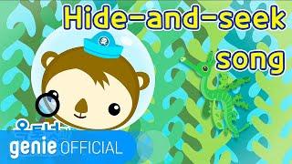 바다 탐험대 옥토넛 The Octonauts - Hide-and-seek song Official M/V