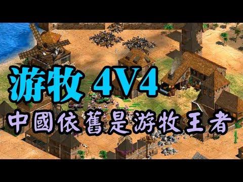中國游牧Cheap 世紀帝國-游牧4V4 中國依然是王者