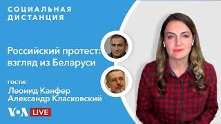 Фото Россия—Беларусь: протестная перекличка  — «Социальная дистанция» — 26 января
