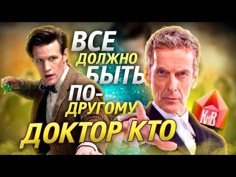 Доктор Кто интересные факты Все должно быть по-другому каким должен был быть сериал Доктор Кто