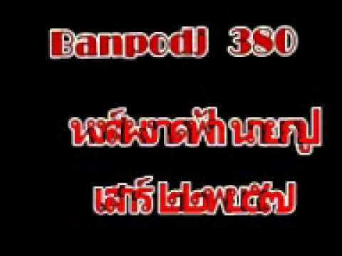 Banpodj 380