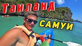 ЛУЧШИЙ ОТДЫХ на САМУИ наш отель ночная жизнь и морская экскурсия в Таиланде
