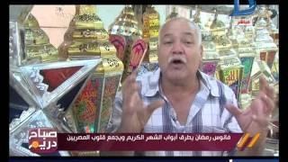 صباح دريم  منافسة قوية بين فانوس رمضان المصرى والصينى بالاسواق