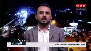 دعم السعودية لقطاع الكهرباء في اليمن بـ60 مليون دولار شهريا | حديث المساء