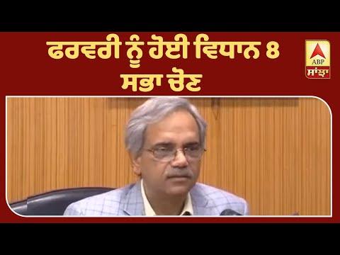 Delhi `ਚ ਹੋਈ 62.59 ਫੀਸਦੀ ਵੋਟਿੰਗ   ABP Sanjha