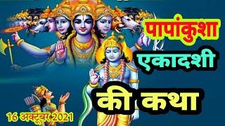 आज सुने पापांकुशा एकादशी की कथा 16 अक्टूबर 2021 papa kusha Ekadashi ki katha ' Ekadashi Katha today