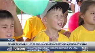 Арыс қаласының 100 баласы Каспий жағалауында демалып жатыр