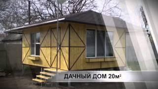 Строим _ дачный дом(быстрое возведение дачных домов., 2014-05-26T13:54:10.000Z)