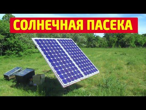 Автономная жизнь Электричество на пасеке. Autonomous life. Electricity in the apiary