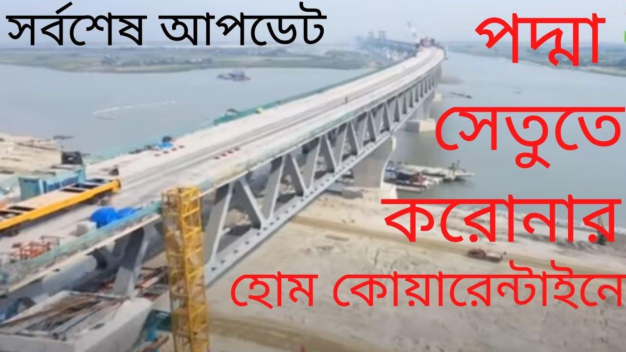 পদ্মা সেতুতে কাজ করতে চাইলে থাকতে হবে করোনার হোম কোয়ারেন্টাইনে|Padma Bridge Latest News