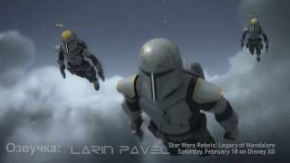 Звёздные Войны: Повстанцы, Наследие Мандалора. Превью 1