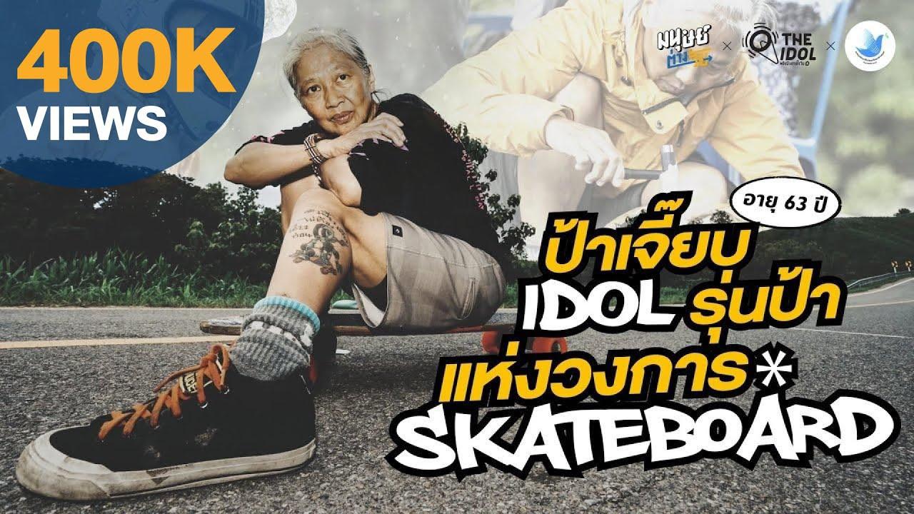 ป้าเจี๊ยบ นักสเก็ตบอร์ดทีมชาติไทยวัย 62 ปี