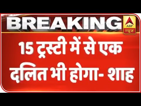 1 Dalit Among 15 Trustees In Ayodhya Ram Temple Trust: Amit Shah | ABP News