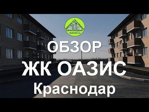 ЖК Оазис в Краснодаре → Обзор сайта → Real123.ru