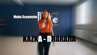 Gambar cover KAZKA - ПЛАКАЛА | Choreography by Maha Svyatosha | iLike Dance Complex