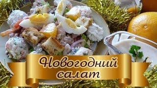 Шикарный салат на праздничный стол. Божественно вкусный салат