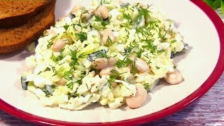 Салат «Нур» из Молодой Капусты Реально Вкусный!