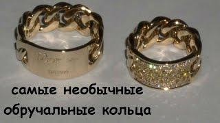 самые необычные обручальные кольца в мире фото