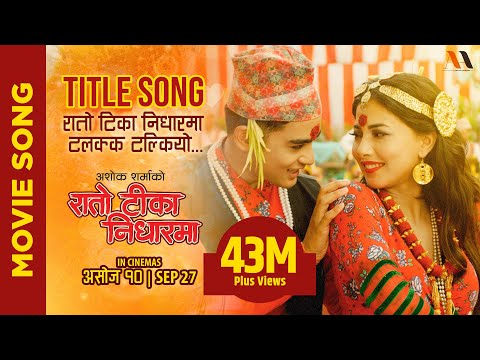 rato-tika-nidhar-ma---movie-title-song-||-pramod-kharel,-melina-rai-||-ankit-sharma,-samragyee-shah