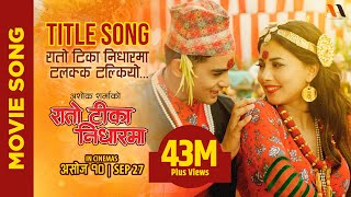 RATO TIKA NIDHAR MA - Movie Title Song || Pramod Kharel, Melina Rai || Ankit Sharma, Samragyee Shah