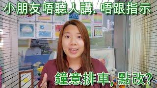 3步驟解決 唔聽人講,唔跟指示問題!!鍾意排車?好擔心?