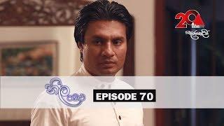 Neela Pabalu | Episode 70 | Sirasa TV 22nd August 2018 [HD] Thumbnail