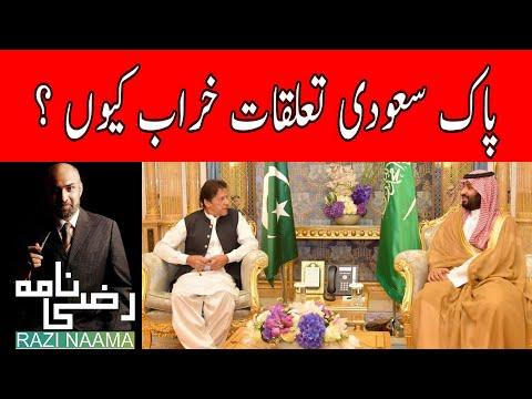 Saudia pulls support of Pakistan   Razi Naama   Rizwan Razi