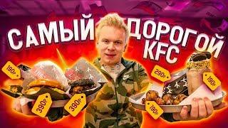 САМЫЙ ДОРОГОЙ KFC! / Sanders GRILL первый настоящий ресторан КФС
