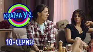Краина У 2 1 выпуск 10 Комедийный сериал 2021