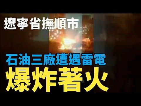 辽宁抚顺中石油化工厂爆炸起火 疑遭雷击(图/视频)
