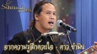 กิ๊กดู๋ : เพลง จากความรู้สึกด้วยใจ - ดาว ขำมิน [1 พ.ย. 59]  Full HD