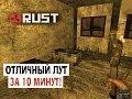 Отличный лут за 10 минут Легко Часть 3 RUST mp3