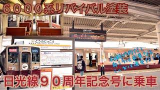 【東武鉄道】6050型リバイバル塗装の日光線90周年記念号に乗車してみた