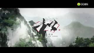 【音频怪物】《松·寻隐者》汐音社•岁寒三友国风原创曲